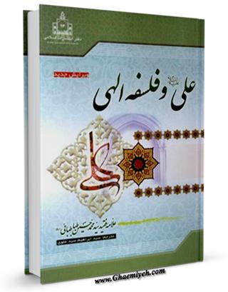 کتاب علی علیه السلام و فلسفه الهی (نسخه اندروید)