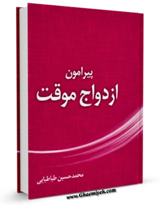 کتاب پیرامون ازدواج موقت (نسخه جاوا)